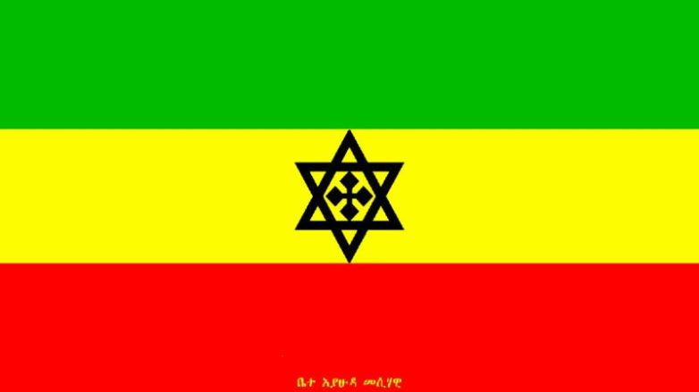 Messianic Jews of the Aksumite kingdom. Flag dates back to possible the 1st century AD.