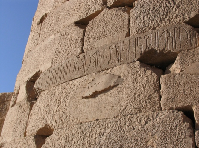 Mar'ib Dam inscription in Yemen(Saba)