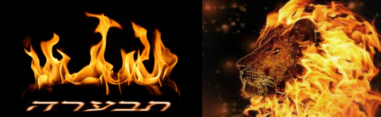 Taberah- The fire of the LORD burnt among them, and consumed them that were in the uttermost part of the camp. [Numb. 11: 1]