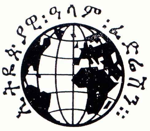 Ethiopian World Federation, Inc. Logo