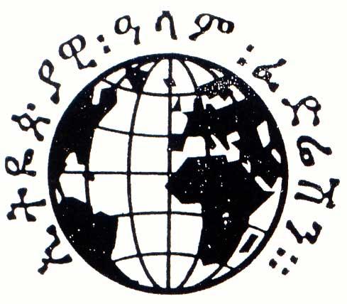 Ethiopian World Federation, Inc. Logo