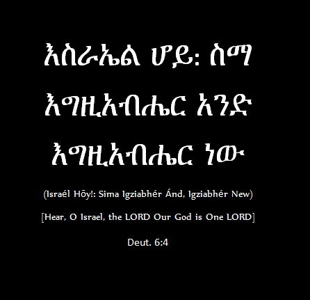 Sima-WordOfWitness(Amharic)