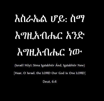 Sima-WordOfWitness(Amharic)