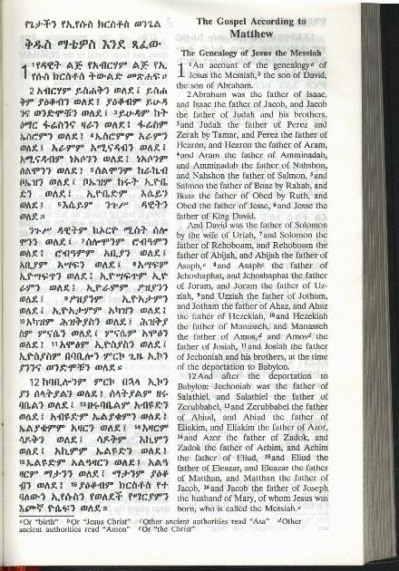 amharic_english_bible