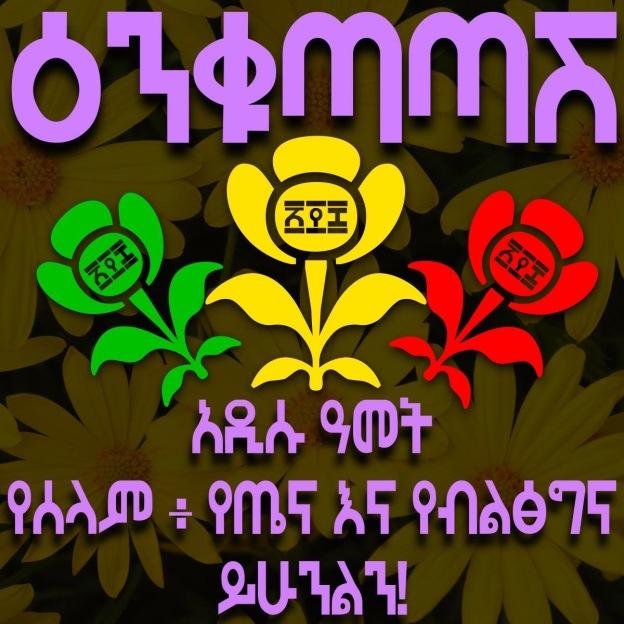 Httpwww Overlordsofchaos Comhtmlorigin Of The Word Jew Html: መልካም አዲስ ዓመት_Melkam Addis Amet_Happy Ethiopian New Year