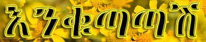 Ethiopian_New_Year_Enkutatash