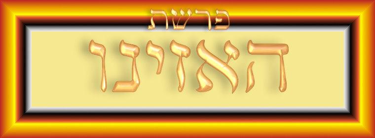 Httpwww Overlordsofchaos Comhtmlorigin Of The Word Jew Html: 53rd Parsha Study: Ras Tafari Renaissance Revelations