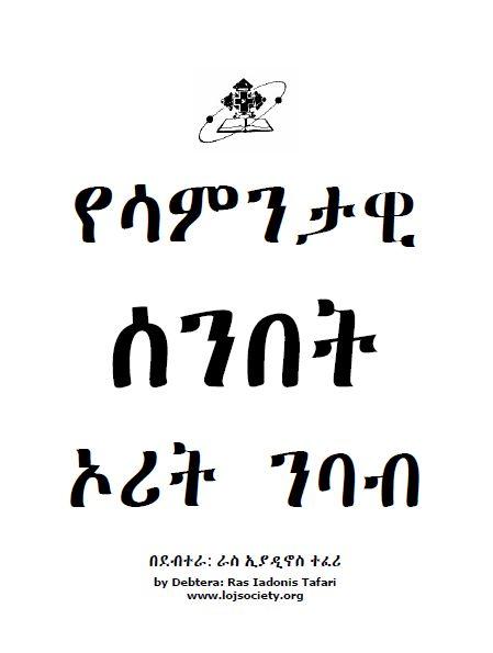 YeSenbet Orit Nibab - (Readings of the Law) - [Amharic Torah.Aramaic Torah]