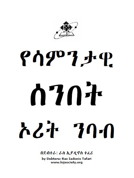YeSenbet Orit Nibab - (Readings of the Law) - [Amharic Torah.Aramaic Torah]