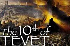 Fast of Teb(v)et - Aserah B'Tebet, עשרה בטבת.   Readings: Exo. 32: 11-14; 34: 1-10, Isa. 55:6 -56:8, Hos. 14: 2-10, Micah 7: 18-20