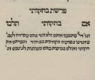 BaDebreh Torah (Parshat Bechu'kotai)