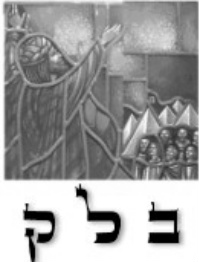 -accredited to hebrew4christians.com site