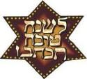 """LeShanna Tob(v)ah - """"Rosh HaShanna"""" - Hebraic/Jewish New Year"""