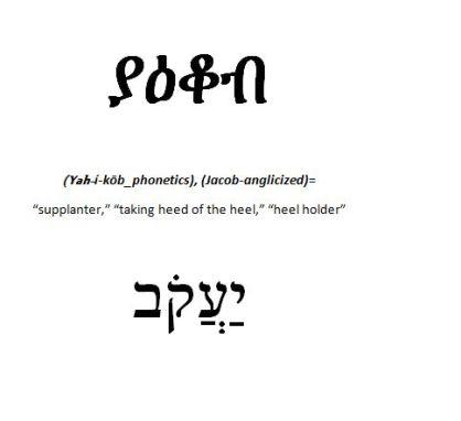 eikeb - parsha [jacob-israel-yaiqob-ysrael]