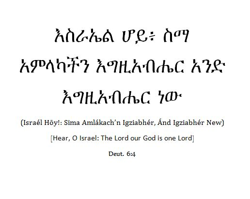 waetchanan - parsha [word-of-witness_Amharic]w2 revised2014