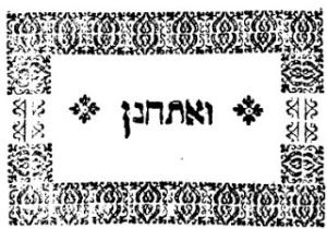 w(v)aetchanan - parsha2