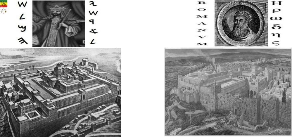 Jerusalem Temples 2 (Solomon and Herod)