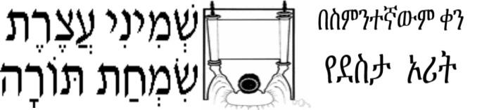 shemini atzeret - simchat torah (Ethiopian Hebrew app)