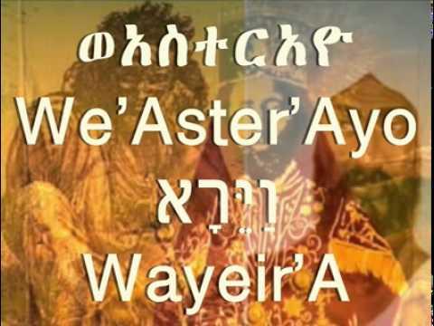 wayeira - weasterayo