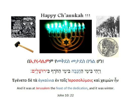 chanukah11