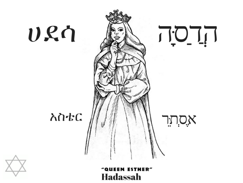 הֲדַסָּה - Hadassah - Esther.Aster
