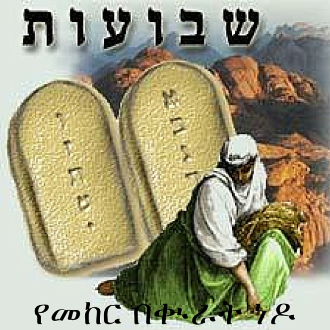Lag B'Omer - Counting of the Omer (shabuot) የመከር በቊራት ነዶ