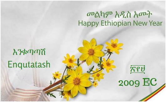ethiopian-new-year-addis-amet-%e1%8a%a5%e1%8a%95%e1%89%81%e1%8c%a3%e1%8c%a3%e1%88%bd-2009ec2016-17-2