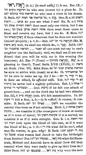 reeh - parsha (ra'iy-the vision)2 [dict. targumim talmudim mishnaic]