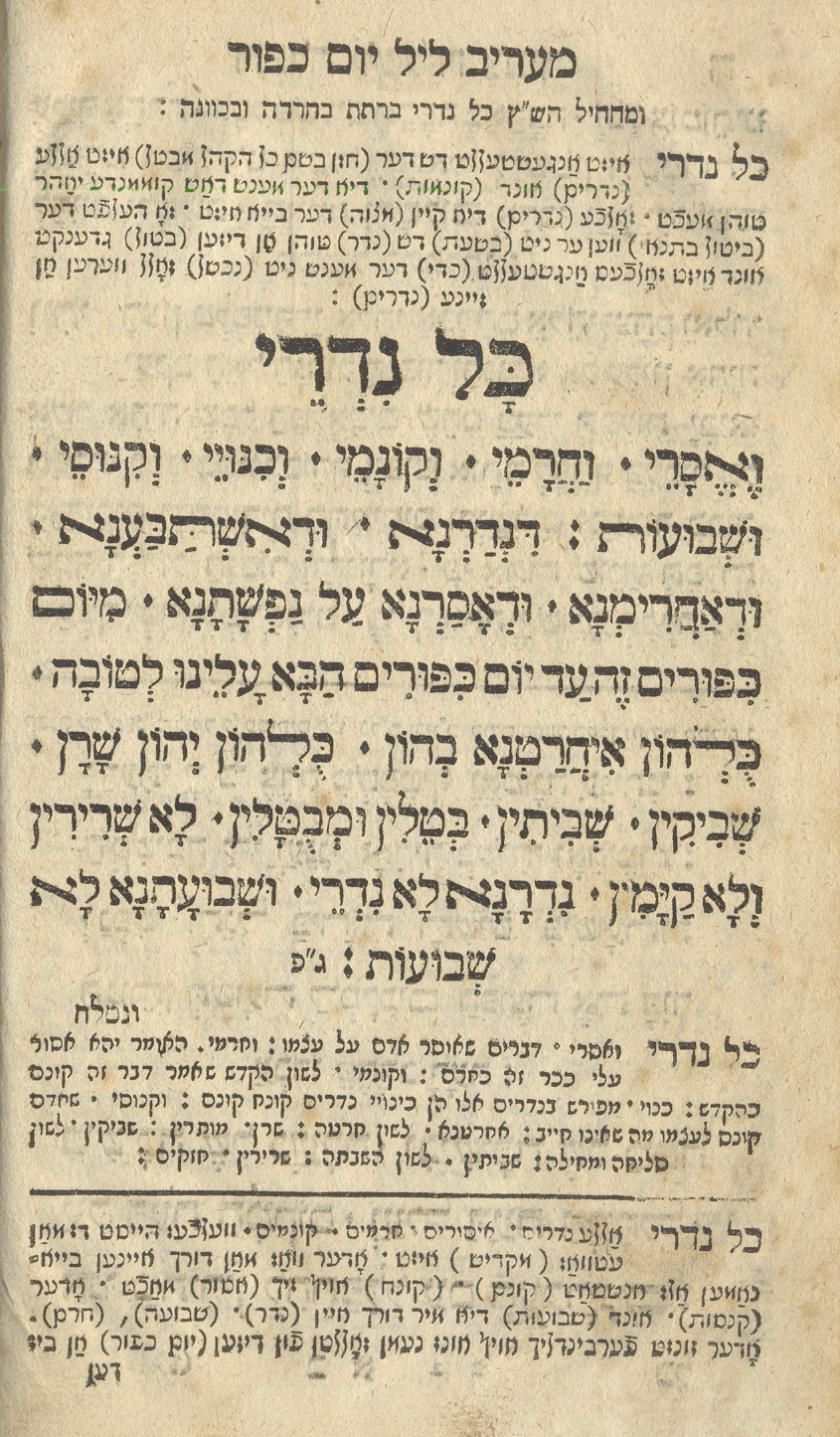 Kol Nidre prayer printed by Zvi Hirsch Spitz Segal; Machor to Yom Kippur