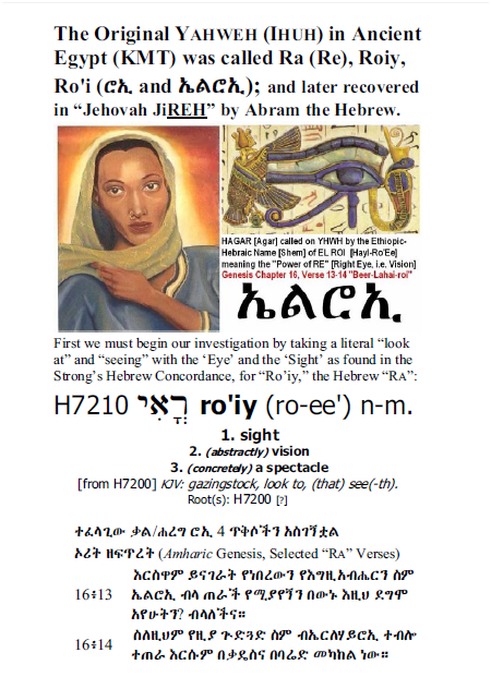 Httpwww Overlordsofchaos Comhtmlorigin Of The Word Jew Html: RSS#47 (እነሆ / רְאֵה)