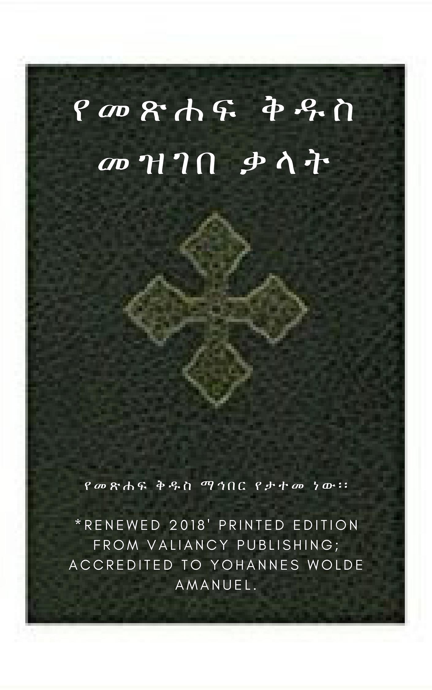 Amharic Bible Dict. - የመጽሐፍ ቅዱስ መዝገበ ቃላት (book cover)