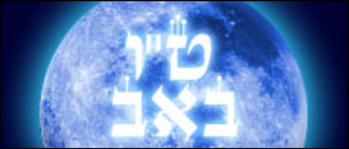 Tu B'ab(Mishneh4.8)